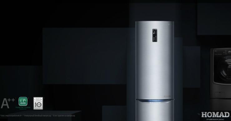 Преимущества холодильника LG