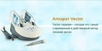 Лечение десен аппаратом Вектор
