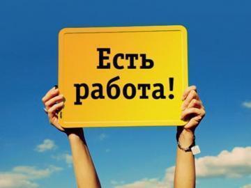 Найти работу в Томске