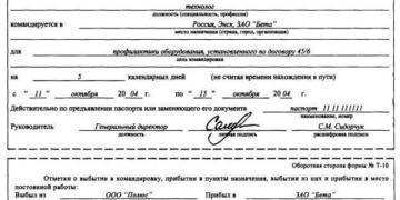 Оформление командировочных документов