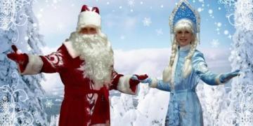 Как заказать Деда Мороза и Снегурочку на дом