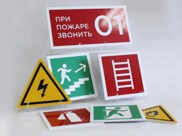 Где заказать таблички в Щербинке?