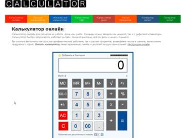 Калькулятор онлайн - простой и удобный. Жми!